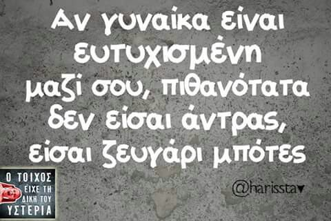 funny-greek-quotes-high-heels-love-Favim