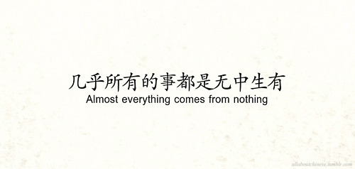gallery for chinese love quotes in mandarin