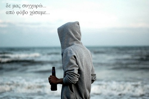 greece, greek, greek quotes, loneliness - image #633682 on ...