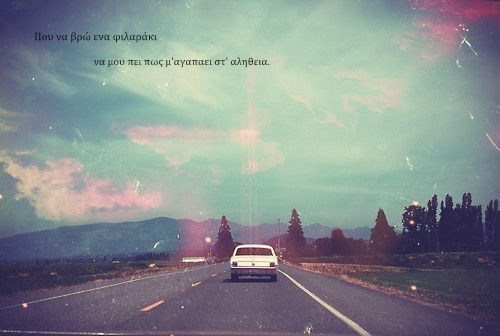 Greece Lyrics Car Facebook Image 634752 On Favim