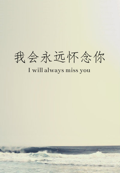 I Miss You Love Quotes For Him Tumblr : Japanese Sayings Or Quotes. QuotesGram